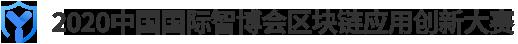 2020线上智博会区块链应用创新大赛启动 奖金及投资激励达5100万 | 2020中国国际智博会区块链应用创新大赛